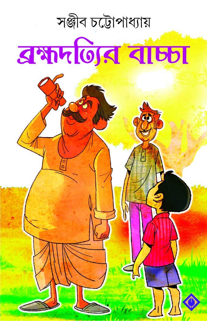 BRAMHADATYIR BACCHA Sanjib Chattopadhyay Bengali Children Stories Bangla Chotoder Golpo Upanyas [Hardcover] SANJIB CHATTOPADHYAY