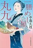 一膳めし屋丸九 (ハルキ文庫 な 19-1 時代小説文庫)