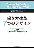 働き方改革 7つのデザイン