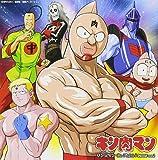 キン肉マン GO FIGHT!(2005ver.)