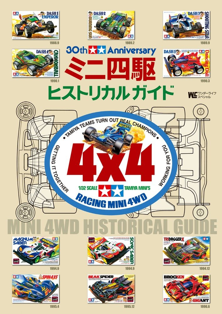 Download Tamiya 30th Anniversary Mini 4wd Historical Guid[Japanese Edition] pdf