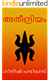 Atheendriyam (Malayalam Edition)
