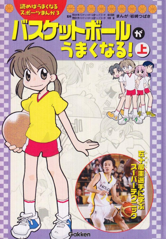 Read Online 3 basketball sports cartoon to be good is to be read is well on! Made ISBN: 4052027426 (2007) [Japanese Import] ebook