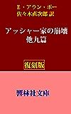 【復刻版】エドガー・アラン・ポーの「アッシャー家の崩壊 他9篇」 (響林社文庫)