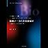 観察データの多変量解析―疫学データの因果分析 バイオ統計シリーズ5