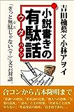 小説書きの有駄話:「きっと無駄じゃない(?)」文芸対談。