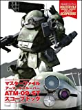 マスターファイル アーマードトルーパー ATM-09-STスコープドッグ (マスターファイルシリーズ)