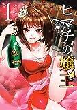 ヒマチの嬢王 (1) (裏少年サンデーコミックス)
