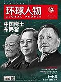 环球人物 半月刊 2019年12期