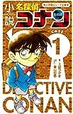 小説 名探偵コナン CASE 1 (小学館ジュニア文庫)