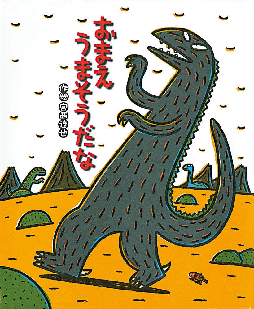 Download You Are Umasou (Japanese Edition) PDF