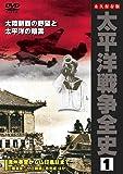 太平洋戦争全史 1 [DVD]