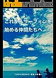 これからサーフィンを始める仲間達へ: そうだサーフィンをやろう !! (Yuichi Books)