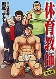 体育教師 完全版-コンプリート- (BAKUDANコミックス)