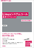 Linuxシステムコール基本リファレンス ──OSを知る突破口 WEB+DB PRESS plus