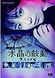 連続ドラマW  水晶の鼓動 殺人分析班 [DVD]