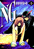 NG(エヌジー)(1) (ヤングサンデーコミックス)