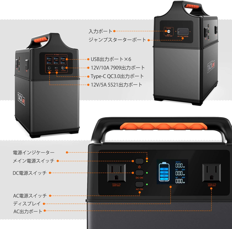 TACKLIFE P40 400Wh AC出力300W ジャンプスタータ機能 ポータブル電源