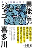 異能の男 ジャニー喜多川: 悲しき楽園の果て