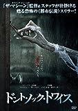 ドント・ノック・トワイス [DVD]