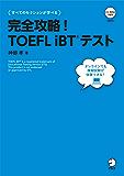 [音声DL付]完全攻略! TOEFL iBT(R)テスト 完全攻略! TOEFL iBTシリーズ