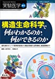実験医学増刊 Vol.32 No.10 構造生命科学で何がわかるのか,何ができるのか〜最先端のタンパク質解析技術から構造情報の活用事例,創薬展開まで (実験医学増刊 Vol. 32-10)