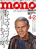 モノ・マガジン2019年4-2号