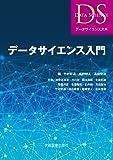 データサイエンス入門 (データサイエンス大系)