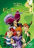 ピーター・パン2 ―ネバーランドの秘密― [DVD]