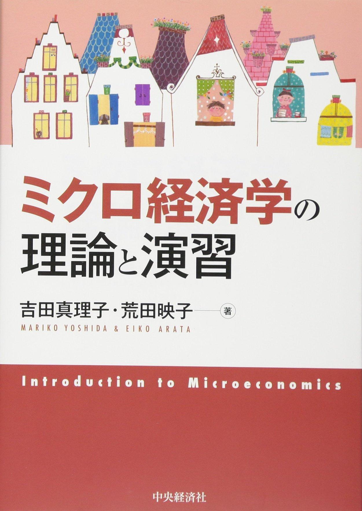 Read Online Mikuro keizaigaku no riron to enshū pdf epub