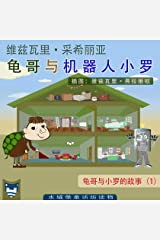 龟哥与机器人小罗 (龟哥与小罗的故事 Book 1) (Traditional Chinese Edition) Kindle Edition