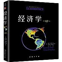 经济学(第19版)(教材版)
