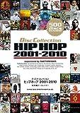 ヒップホップ 2001-2010 (ディスク・コレクション)