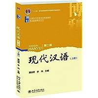 """""""十二五""""普通高等教育本科国家级规划教材·21世纪汉语言专业规划教材·专业基础教材系列:现代汉语(上册)(第二版)"""
