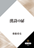 漢詩の扉 (角川選書)