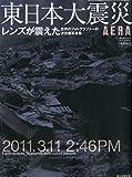 東日本大震災 レンズが震えた  世界のフォトグラファーの決定版写真集 (AERA増刊)
