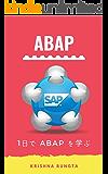1日で ABAP を学ぶ