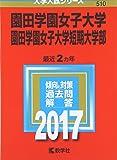 園田学園女子大学・園田学園女子大学短期大学部 (2017年版大学入試シリーズ)