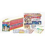 学習まんが少年少女日本の歴史全23巻新セット (日本の歴史全23巻 新セット)