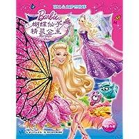 芭比公主梦想故事:蝴蝶仙子和精灵公主