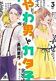 やわ男とカタ子(3)【電子限定特典付】 (FEEL COMICS swing)