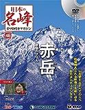 日本の名峰 DVD付きマガジン 46号 (赤岳) [分冊百科] (DVD付)