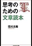 思考のための文章読本 (ちくま学芸文庫)