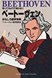 知ってるようで知らない ベートーヴェンおもしろ雑学事典