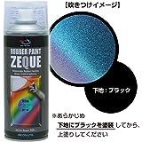 AZ RP-92 ラバーペイント ZEQUE 油性 変幻色 パープルブルーグリーン 400ml 塗ってはがせる塗料 液体フィルム ラバースプレー RP920