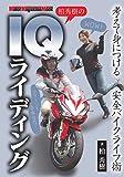 柏秀樹のIQライディング (Motor Magazine Mook)