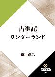 古事記ワンダーランド (角川選書)