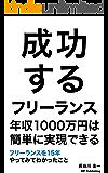 成功するフリーランス - 年収1000万円は簡単に実現できる: フリーランスを15年やってみてわかったこと (MP Publishing)