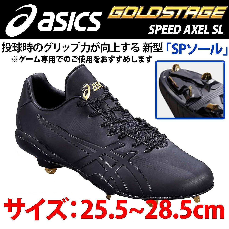 [アシックス] 野球 スパイク シューズ ゴールドステージ スピードアクセル SG-P メンズ B07BD5VXPRブラック/ブラック 25.5 cm