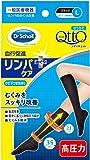 一般医療機器 おうちでメディキュット リンパケア ソックス 高圧力タイプ L 着圧 加圧 血行改善 むくみケア 弾性 靴下